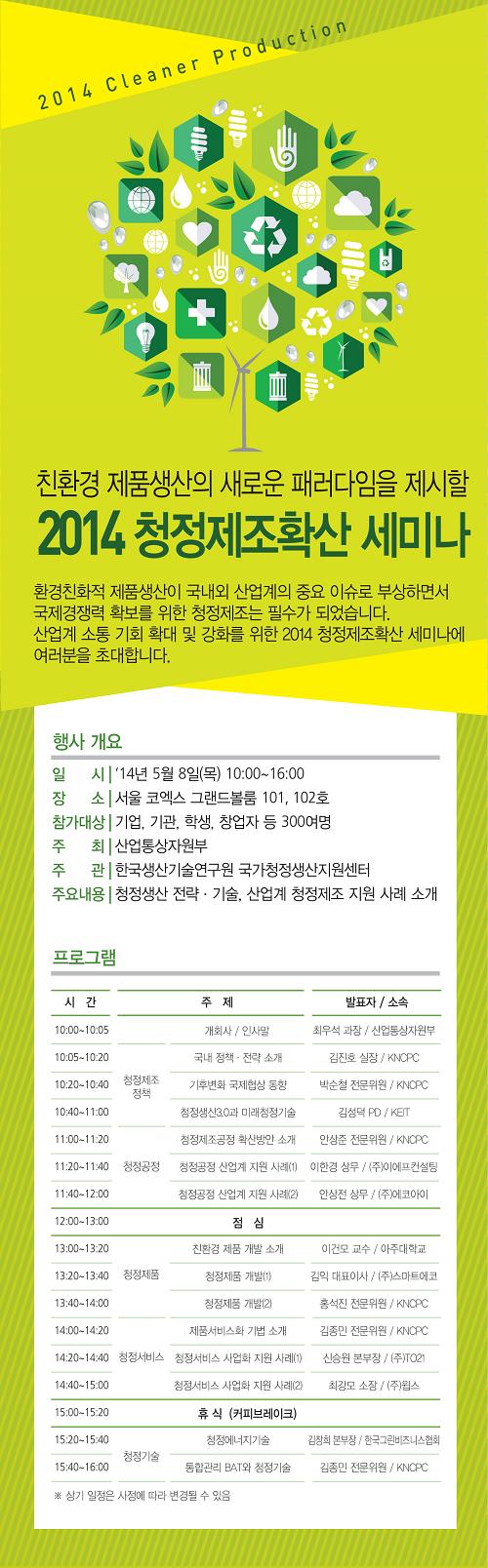 2014 청정제조 확산 세미나 개최