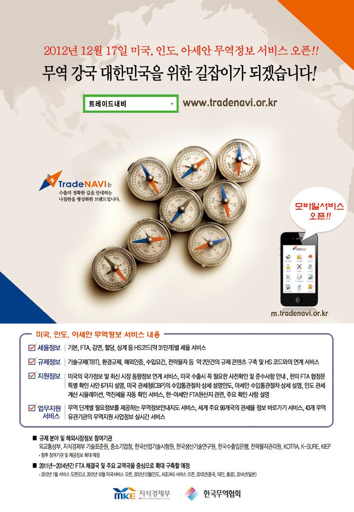 2012년 12월 17일 미국, 인도, 아세안 무역정보 서비스 오픈에 대한 자세한 정보는 하단을 참조하세요