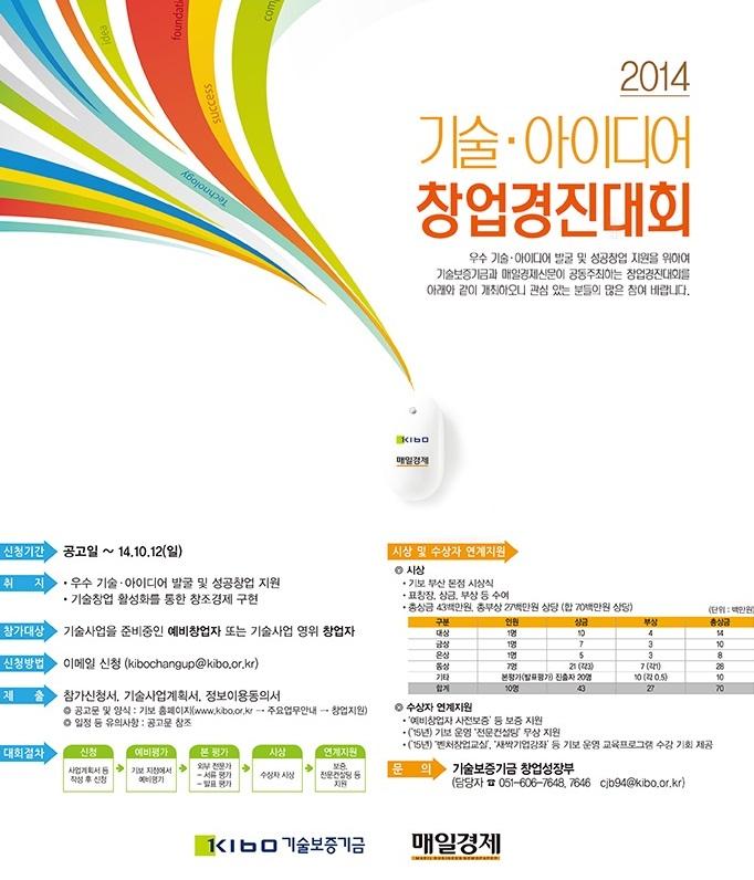 [기술보증기금]2014 기술·아이디어 창업경진대회