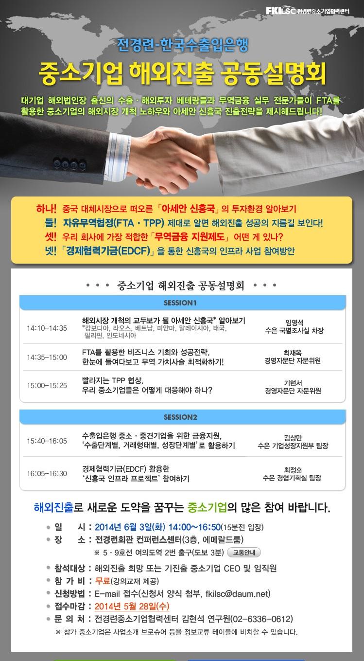 해외진출 공동설명회 : 아세안 신흥국 시장 진출전략과 중소기업의 FTA 활용방안