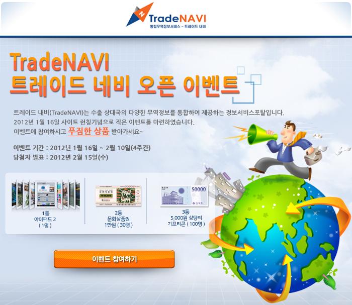 트레이드 내비(Trade NAVI) 오픈 이벤트
